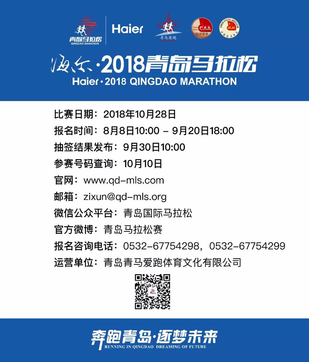 青岛马拉松定档10月28日 精典赛道惊艳奖牌曝光