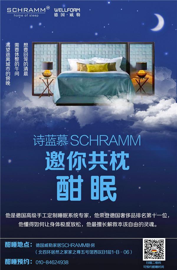 "SCHRAMM开启""超奢""试睡模式准备就绪等你来躺"