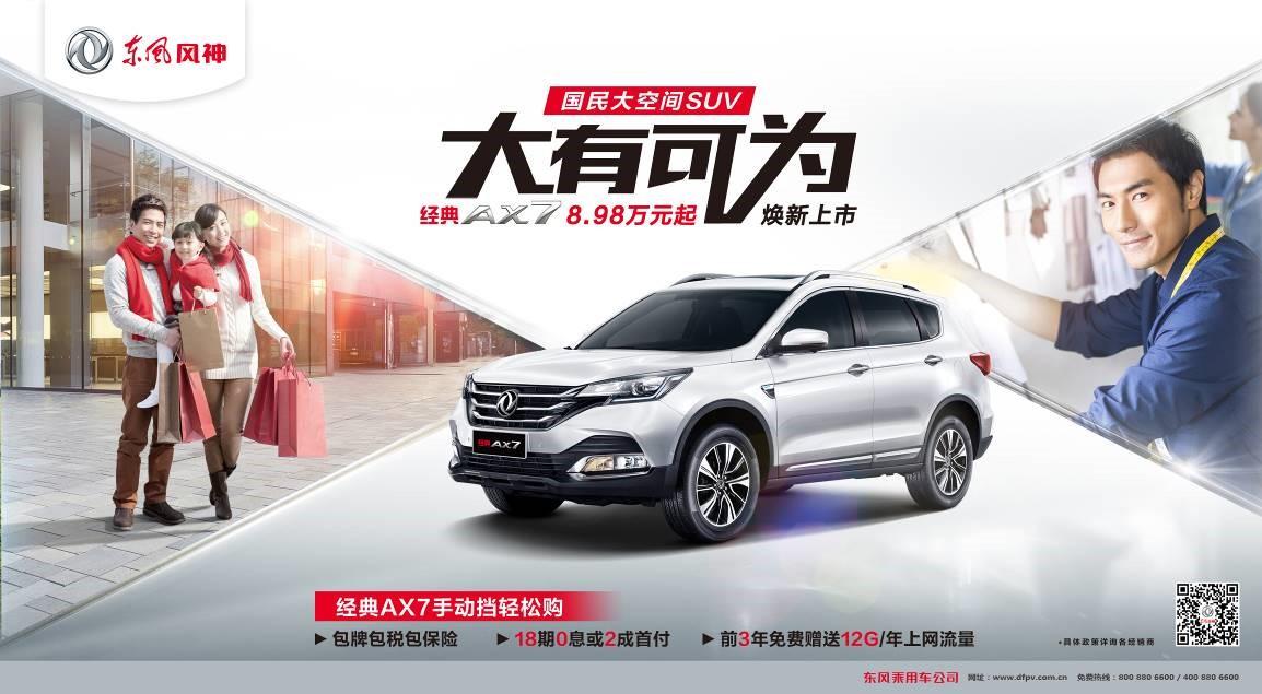 8.98万起 国民大空间SUV东风风神经典AX7焕新上市