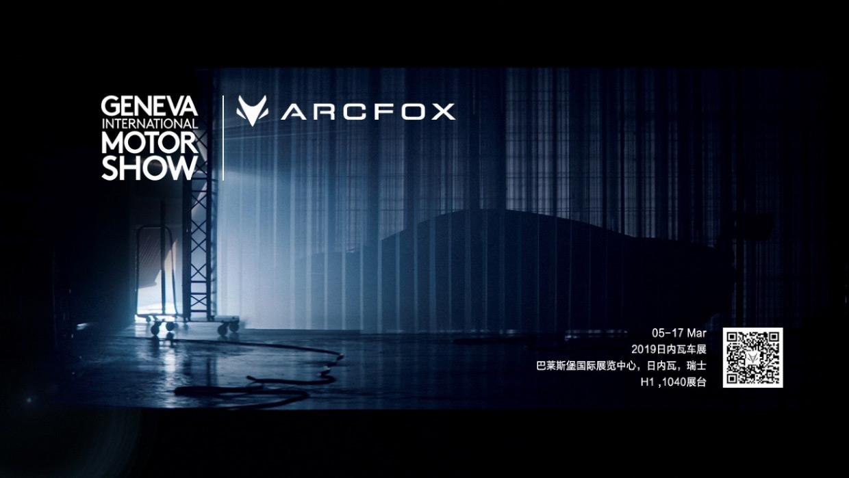 ARCFOX發布新車預告圖 日內瓦車展正式亮相